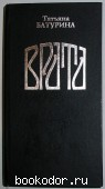 Врата: Книга стихотворений и поэм. Батурина Татьяна Михайловна. 2003 г. 250 RUB