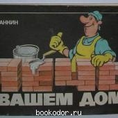 Печь в вашем доме. Рязанкин Алексей Иванович. 1991 г. 150 RUB