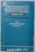Сборник текстов по холодильной технике (на английском языке). Вольпова М.В., Тисовская А.Ф. 1963 г. 100 RUB