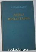Анна пролетарка. Ольбрахт И. 1951 г. 350 RUB