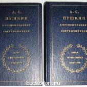 А.С. Пушкин в воспоминаниях современников. В 2 томах. 1985 г. 300 RUB