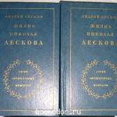 Жизнь Николая Лескова. По его личным, семейным и несемейным записям и памятям. В 2 томах.