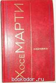 Избранное. Стихотворения, статьи, очерки. Марти Хосе. 1974 г. 450 RUB