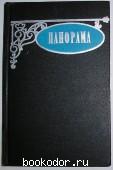 Панорама. Сборник рассказов. 1967 г. 150 RUB