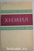 Химия. Сборник текстов на английском языке. 1963 г. 90 RUB