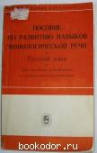 Пособие по развитию навыков монологической речи. Русский язык. 1977 г. 100 RUB