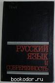 Русский язык и современность (общественные функции, развитие, изучние и преподавание). 1989 г. 350 RUB