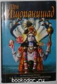 Шри Ишопанишад. Знание, которое приближает человека к Кришне, Верховной Личности Бога. Бхактиведанта Свами Прабхупада А.Ч. 2011 г. 90 RUB