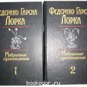 Избранные произведения в двух томах. Лорка Федерико Гарсиа. 1986 г. 350 RUB