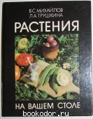 Растения на вашем столе. Михайлов В.С., Трушкина Л.А. 1989 г. 200 RUB