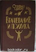 Врачевание и психика. Ф. Месмер, М. Бекер-Эдди, З. Фрейд.
