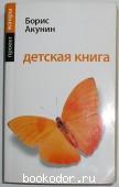 Детская книга. Акунин Борис. 2008 г. 150 RUB