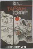 Тарзан. Приключения в джунглях. Берроуз Эдгар Райс. 1991 г. 50 RUB