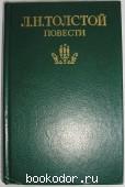 Повести. Толстой Лев Николаевич. 1983 г. 100 RUB