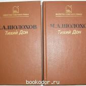 Тихий Дон. Роман в четырех книгах (в двух переплётах). 1987 г. 350 RUB