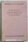 Русско-немецкий словарь. 1962 г. 90 RUB