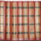 Собрание сочинений в десяти томах. Бальзак Оноре. 1982 г. 900 RUB