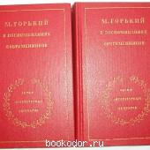 Максим Горький в воспоминаниях современников. В двух томах.