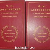 Ф. М. Достоевский в воспоминаниях современников. В двух томах. 1990 г. 250 RUB