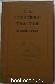 Воспоминания. Сухотина-Толстая Т.Л. 1976 г. 100 RUB
