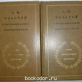 Л. Н. Толстой в воспоминаниях современников. В двух томах. 1978 г. 200 RUB