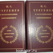И. С. Тургенев в воспоминаниях современников. В двух томах. 1983 г. 200 RUB