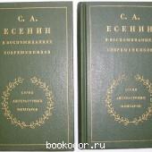 С. А. Есенин в воспоминаниях современников. В двух томах. 1986 г. 200 RUB