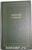 Стихотворения и поэмы. Гумилев Н.С. 1988 г. 100 RUB