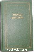 Стихотворения и поэмы. Цветаева Марина. 1990 г. 190 RUB