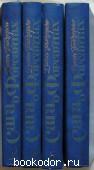 Сага о Форсайтах. В четырёх томах. Голсуорси Джон. 1983 г. 350 RUB