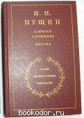 Записки о Пушкине. Письма. Пущин И.И. 1988 г. 100 RUB
