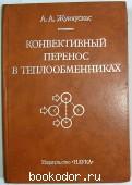 Конвективный перенос в теплообменниках. Жукаускас А. А. 1982 г. 950 RUB