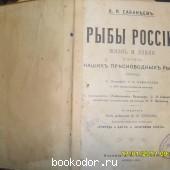 РЫБЫ РОССИИ жизнь и ловля(ужение) наших пресноводных рыб. Сабанеев Л.П. 1911 г. 120000 RUB