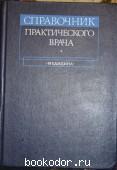 Справочник практического врача. Авторский коллектив. 1983 г. 140 RUB