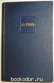 Собрание сочинений в четырёх томах. Отдельный 2-й том.