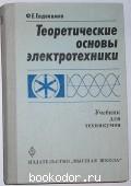 Теоретические основы электротехники.