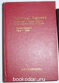 Annual Report of the Board of Foreign Missions of the Methodist Episcopal Church. Korea Mission 1884-1943.
