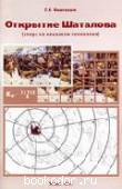 Открытие Шаталова (опора на механизм понимания)