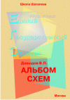 Альбом схем для подготовки к ЕГЭ по русскому языку. 11 класс. Давыдов В.П. 2017 г. 320 RUB