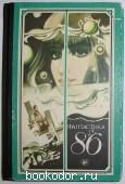 Фантастика 86.