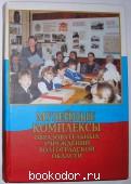 Музейные комплексы образовательных учреждений Волгоградской области. Информационные материалы.