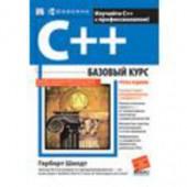 С++ Базовый курс Третье издание
