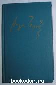 Полное собрание сочинений и писем в 30 томах. Отдельный том 16.