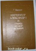 Император Александр I и старец Фёдор Кузьмич. Василич Г. 1991 г. 150 RUB