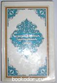 Средневековая персидская проза.