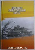 Времен связующая нить. Литературно-художественный сборник. 2013 г. 450 RUB