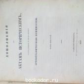 Дополненiя къ актамъ историческимъ, собранныя и изданныя археографическою комиссiею Т. 6. 1857 г. 450 RUB