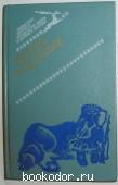 Второе рождение. Произведения зачинателей литератур народностей Севера и Дальнего Востока. 1983 г. 150 RUB