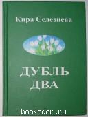 Дубль два. Сборник рассказов. Селезнева Кира. 2016 г. 220 RUB