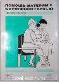 Помощь матерям в кормлении грудью.